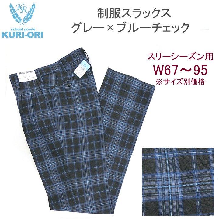 制服スラックス KURI-ORI(クリオリ)グレー×ブルーチェ...