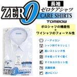 【男子用長袖】TOMBOW(トンボ)ゼロケアシャツ 145A-190A ノーアイロンストレッチ抗菌防臭 白