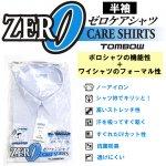 【男子用半袖】TOMBOW(トンボ)ゼロケアシャツ 140A〜190A ノーアイロンストレッチ抗菌防臭 白