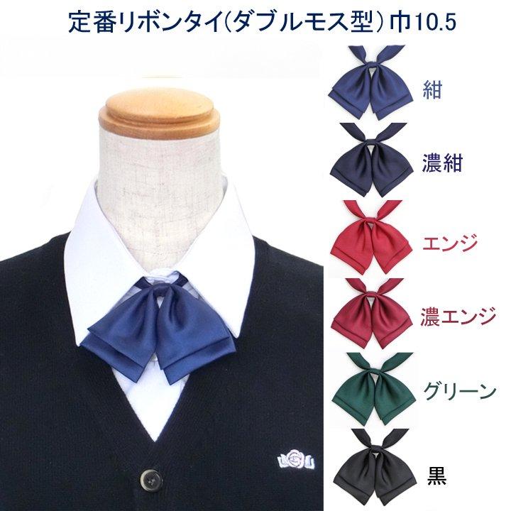 制服 リボン ハネクトーン ダブルモス型タイ 巾10.5 日本...