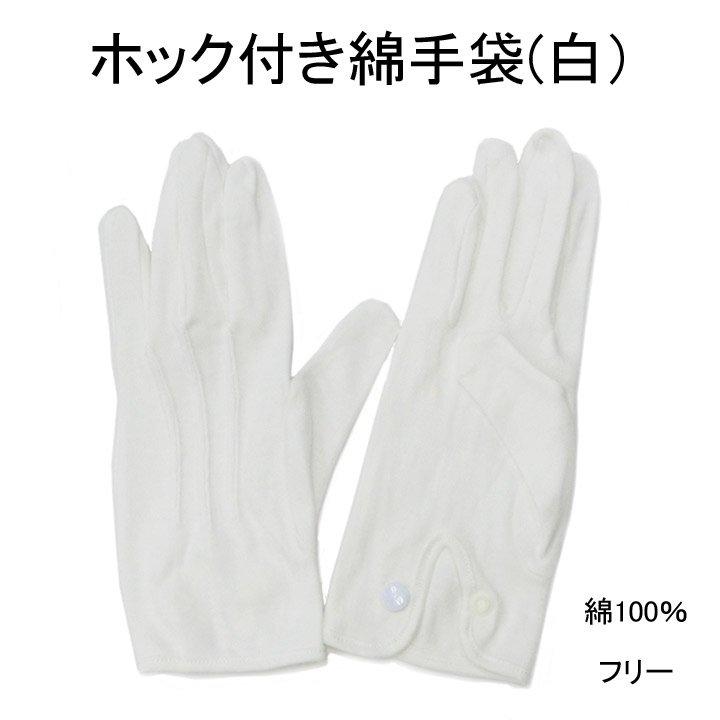 白手袋 綿100% ホック付き【応援団・選挙・テープカット...