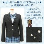ジュニアスクールブレザーSG-8(女子小学生用)