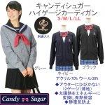 スクールカーディガン【SC-NE166】Candy Sugar(キャンディシュガー)ウール混ハイゲージ