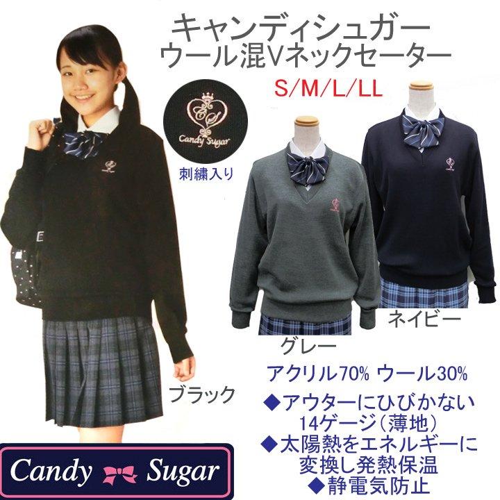 新着★スクールセーター女子用  Candy Sugar(キャンディシ...
