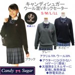 新着★スクールセーター女子用  Candy Sugar(キャンディシュガー)ウール混ハイゲージ