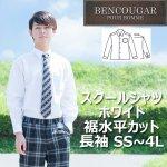 メンズスクールワイシャツ[6168]ベンクーガー (オフホワイト)SS〜4L