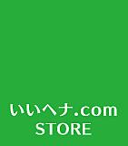 ヘナ 【いいヘナ.com】