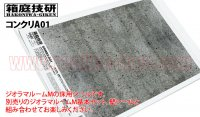 箱庭技研 ジオラマルームM ベースシール コンクリA01