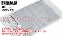箱庭技研 ジオラマルームM 壁シール コンクリA01