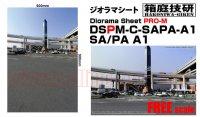 箱庭技研 ジオラマシート PRO-M SA/PA A1 ■1:18、1:24スケール対応