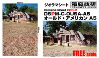 箱庭技研 ジオラマシート PRO-M オールド・アメリカン A5 ■1:18、1:24スケール対応