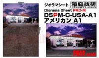 箱庭技研 ジオラマシート PRO-M アメリカン A1 ■1:18、1:24スケール対応