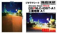 箱庭技研 ジオラマシート PRO-M 工業地帯 A1 ■1:18、1:24スケール対応