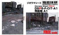 箱庭技研 ジオラマシート EX-HG 市街地A1