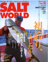 SALT WORLD vol.74【バックナンバー】
