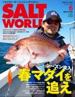 SALT WORLD vol.124【バックナンバー】