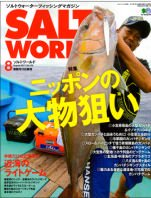 SALT WORLD vol.125【最新号】