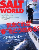 SALT WORLD vol.75【バックナンバー】