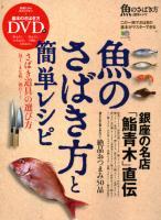 魚のさばき方と簡単レシピ【DVD付】
