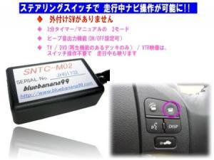 SNTC-M02 テレビ/ナビ コントローラ