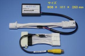 外部映像取出しアダプター ALEX-03