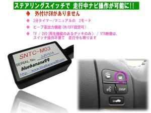 SNTC-M03 テレビ/ナビ コントローラ