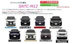 SNTC-M12テレビ/ナビ コントローラー