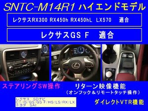 SNTC-M14R1ハイエンドモデル レクサスRX/LX/GS F/CT/IS/GS/LS  SAI用