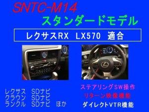 SNTC-M14スタンダードモデル