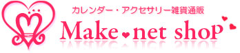 アクセサリー雑貨・カレンダー 通販サイト【メイクネットショップ】