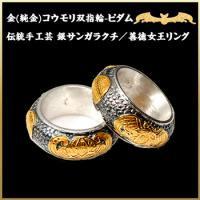 金(純金)コウモリ双指輪 銀サンガラクチ/ 善徳女王ピダムリング (2本ペアリング)