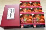 甲州ワインビーフ【シチュー6食セット】送料・税込4,680円(沖縄発送は追加送料)