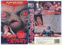 吸盤男オクトマン (VHSビデオ) 主演:ピュア・アンジェリ 監督:ハリー・エセックス(VH-1)