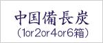 中国備長炭(1or2or4or6箱)