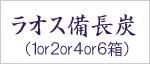 ラオス備長炭(1or2or4or6箱)