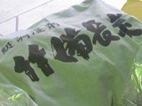 床下調湿竹炭 3kg×3袋---9kg 100箱