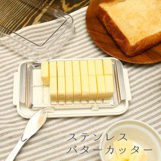 ステンレスバターカッター&ケース バターナイフ付 バター カッター ケース ナイフ BTG2DX バターケース 保管 プレゼント ギフト キッチン ギフト