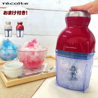 フードプロセッサー ボンヌ おまけ特典付き レコルト カプセルカッター ボンヌ レシピ付き recolte capsule cutter Bonne おろし