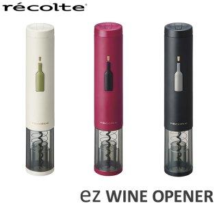ワイン ワインセーバー レコルト EZ wine opener イージーワインオープナー ホワイト/ワインレッド/ブラック EWO-2 recolte 電動 ワインオープナー パーティー