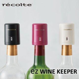 ワイン ワインセーバー レコルト EZ wine keeper イージーワインキーパー ホワイト/ワインレッド/ブラック EWK-2 recolte 気抜き 酸化防止 赤ワイン 白ワイン