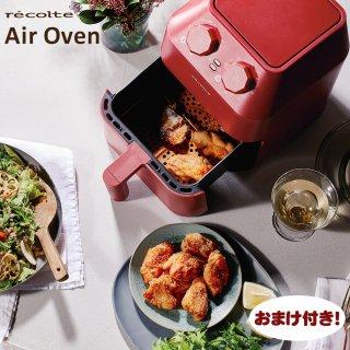 クーポン使用対象外 パワフル ノンフライ ヘルシー レコルト エアーオーブン recolte Air Oven おまけ付 ホワイト/レッド サーモスタッド機能 ノンオイル フライヤー