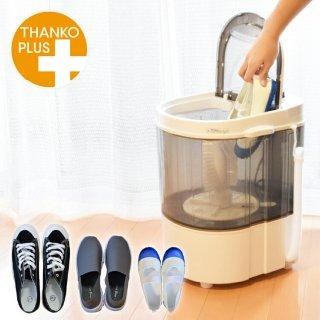 靴専用ミニ洗濯機「靴洗いま専科2」 洗濯機 小型洗濯機 ミニ洗濯機 ランドリー コンパクト 小型 一人用洗濯機 靴洗いませんか 靴洗いませんか2 サンコー 靴洗濯機