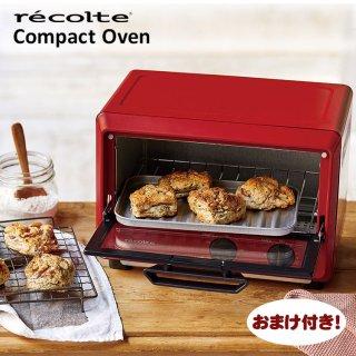 クーポン使用対象外 トースター 温度調整 レコルト Compact Oven コンパクトオーブン おまけ付 ROT-1-W / ROT-1-R オーブン タイマー トースト ダイヤル式 グラタン