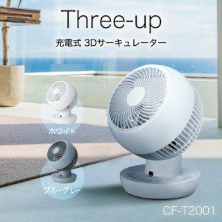充電式 3Dサーキュレーター おしゃれ ファン 扇風機 ホワイト CF-T2001WH/ブルーグレー CF-T2001BL サーキュレーター 3D CIRCULATOR 冷風扇 夏 涼しい