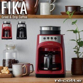 クーポン使用不可 コーヒーメーカー レコルト レコルト グラインド アンド ドリップコーヒーメーカー フィーカ おまけ付 RGD-1 ミル付き 全自動 ドリップ ミル フラットカッター式 豆