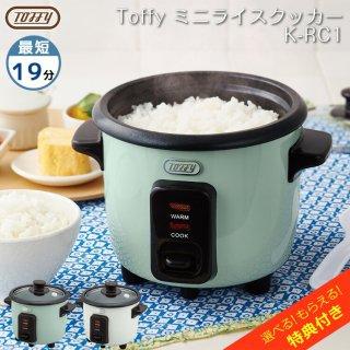 Toffy ミニライスクッカー ミニライスクッカー K-RC1-PA/K-RC1-AW 炊飯器 小型炊飯器 保温 簡単 炊飯器 1合炊き 二人前 短時間 時短 ご飯 炊きたて 少量炊き