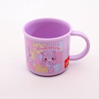 コップ ミュークルドリーミー 食洗機対応プラコップ ミュークルドリーミー/KE4A キャラクター サンリオ ミュークルドリーミー コップ プラスチック 食洗機 子ども 子供 飲み物 お茶