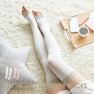 シルク ソックス シルクナイト オーバーニーソックス 着圧 着圧ソックス 保湿 美容 美容グッズ 冷え症 靴下 睡眠 睡眠グッズ