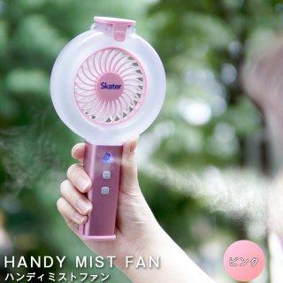 ハンディ扇風機 ミスト機能付き ハンディーミストファン ピンク / HMF1 超音波ミスト 充電式 ハンディファン ミストファン スタンドファン 卓上ファン ミスト おしゃれ 涼しい
