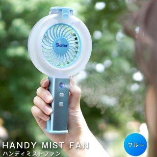 ハンディ扇風機 ミスト機能付き ハンディーミストファン ブルー / HMF1 超音波ミスト USB充電式 ハンディファン ストラップ 小型 スタンドファン ミストファン 卓上ファン ミスト